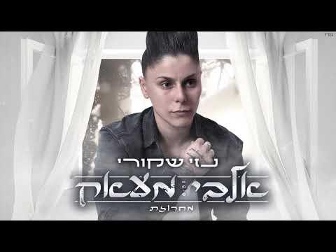 נזי שקורי - מחרוזת 'אלבי מעאק' | 'Nezi Shkuri - Mahrozet 'Albi Maak