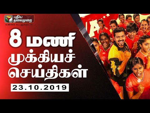 Puthiya Thalaimurai 8 AM News | Tamil News | Today News | Watch Tamil News | 23/10/2019