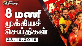 Puthiya Thalaimurai 8 AM News   Tamil News   Today News   Watch Tamil News   23/10/2019