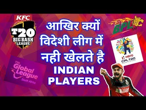 Why Indian Players Are Not Playing In Foreign T20 Leagues