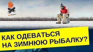 Зимняя рыбалка. Как правильно одеться на зимнюю рыбалку?   ProОтдых
