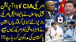 Who is helping Pakistan | Why is China helping the United States | Sabir Shakir Analysis