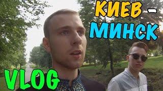 VLOG: Пока Киев, привет Минск!