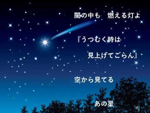 星 に 願い を 歌詞