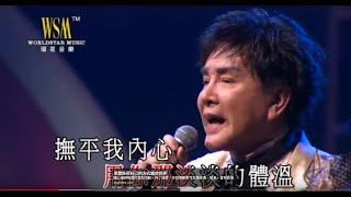 謝雷 - 情人 / 午夜香吻 (謝雷情繫東方之珠演唱會)