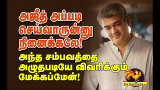 How Can Ajith Do This? Makeup Man Shocked.
