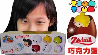 【玩具】Zaini 阿尼巧克力蛋 Tsum Tsum 玩具開箱 [中文字幕] surprise chocolate  eggs おもちゃ ディズニー ツムツム ミッキーマウス BOX開封