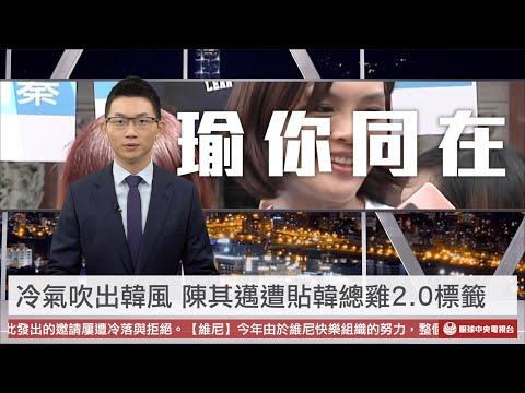【央視一分鐘】李眉蓁:大家都是韓國瑜2.0 藍議員稱石虎是虛擬的|眼球中央電視台