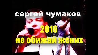 #СергейЧумаков2016 - Не обижай жених! #настоящийчумаков