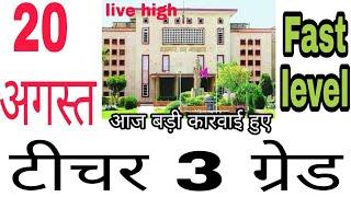 #rajasthanhigh #teacher3rd Rajasthan 3rd grade teacher today high court 20 August