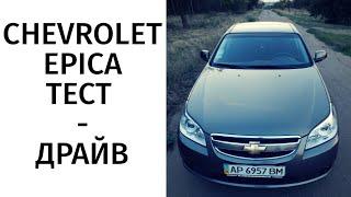 Тест - драйв Chevrolet Epica.  Работа над ошибками.