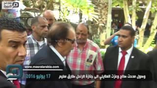 مصر العربية | وصول مدحت صالح وعزت العلايلي الى جنازة الراحل طارق سليم