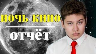 Ночь Кино - Отчёт ( Куда Пойти? - Казань)