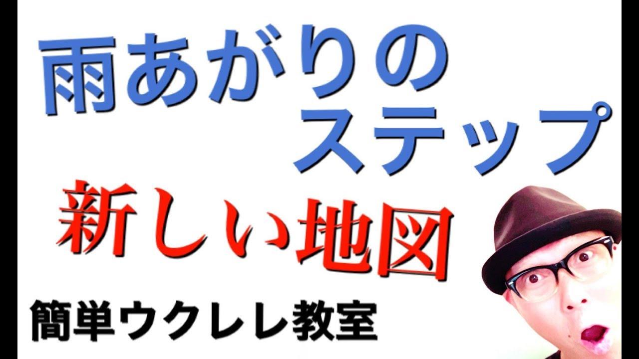 雨あがりのステップ / 新しい地図【ウクレレ 超かんたん版 コード&レッスン付】GAZZLELE
