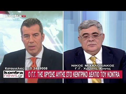 Ν. Γ. Μιχαλολιάκος: Η Χρυσή Αυγή είναι ανερχόμενη πολιτική δύναμη και δεν έχει αλλάξει καθόλου!