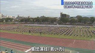 金沢市立小学校連合体育大会 伝統の集団演技「若い力」披露