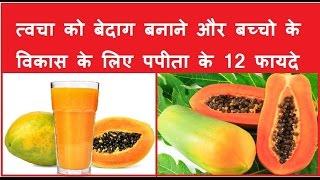 त्वचा को बेदाग बनाने और बच्चो के विकास के लिए पपीता के 12 फायदे - Health Benefits of Papaya Hindi