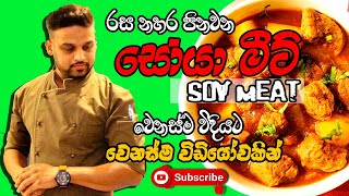 THE BEST SOY MEAT EVER: HOW TO COOK TVP AND MAKE IT TASTE DELICIOUSරසම රස සය මට කරයක හදම