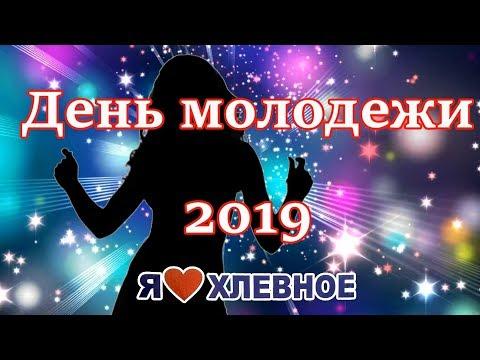 День молодёжи  2019.  Хлевное