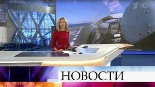 Выпуск новостей в 09:00 от 01.11.2019