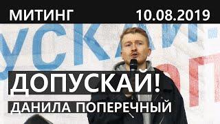 Данила Поперечный на митинге 10 августа в Москве