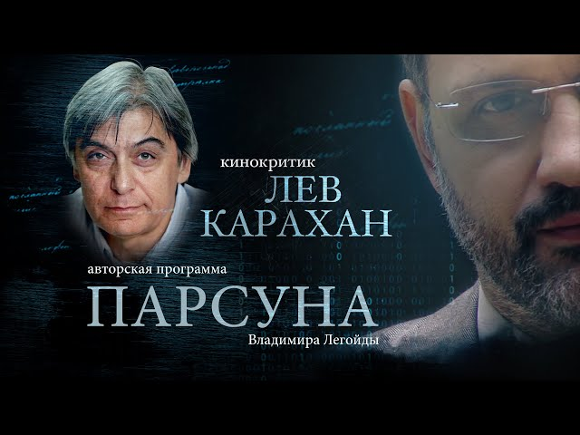 ПАРСУНА. ЛЕВ КАРАХАН