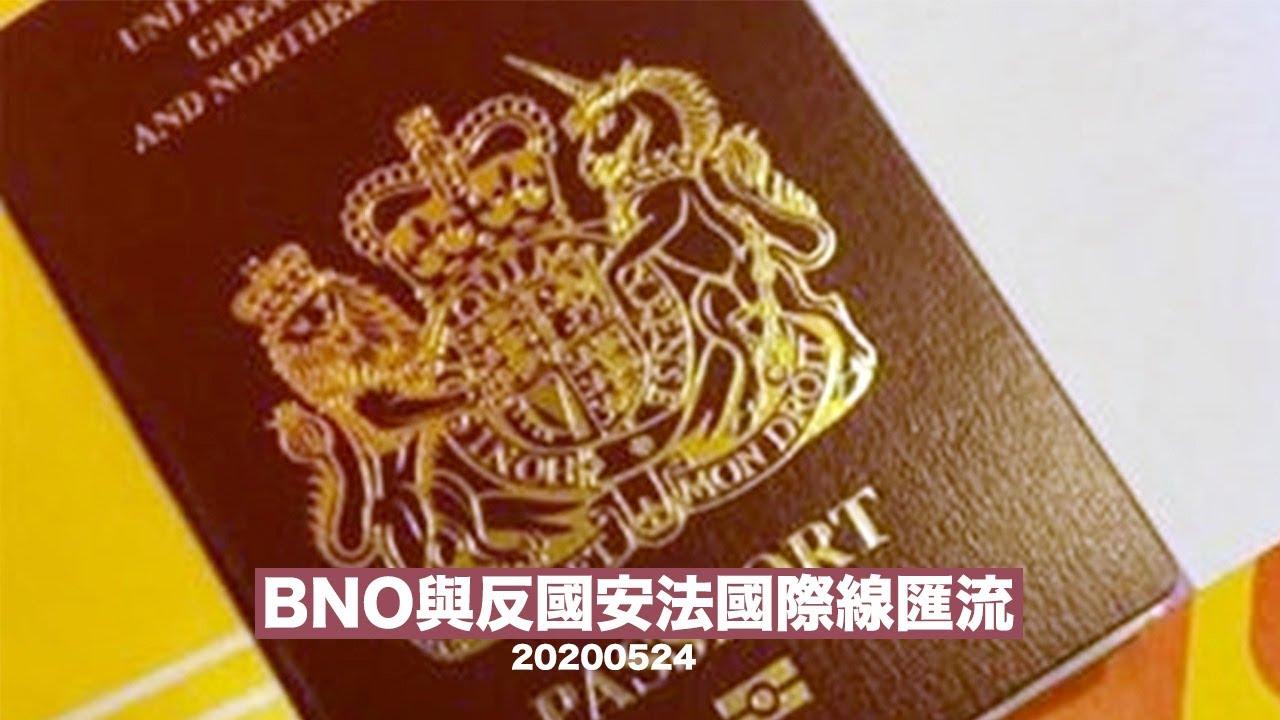 BNO加國安法與國際線:黃世澤幾分鐘 #評論 :20200524 - YouTube
