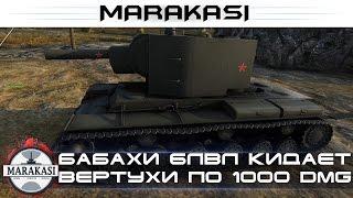 Бабахи 6лвл кидает с вертухи по 1000 урона, лучшие выстрелы World of Tanks