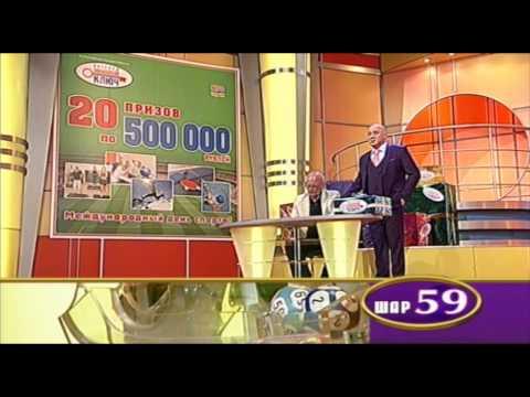 Лотерея Золотой Ключ тираж 867