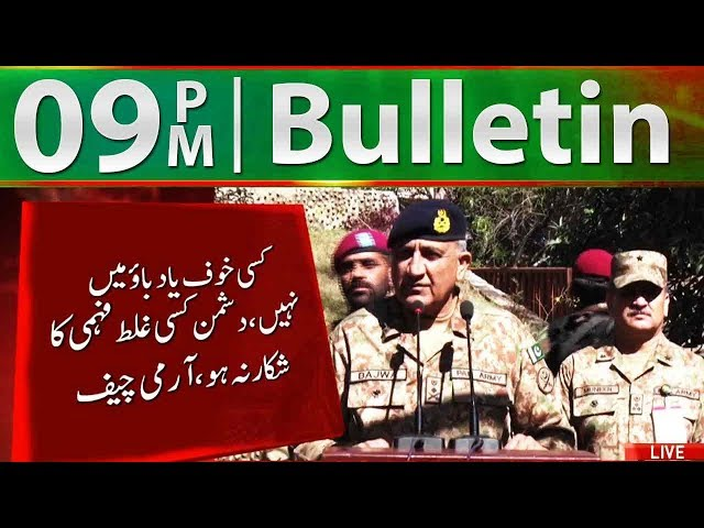 News Bulletin | 09:00 PM | 22 February 2019 | Neo News