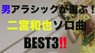 今日は二宮和也さん37歳のお誕生日! おめでとうございます   こんな特別な日 アップロードできてよかった   ニノの曲は他にも魅力的な曲が...