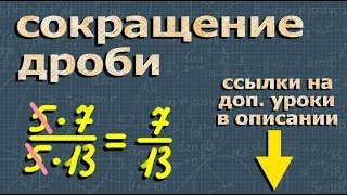 СОКРАЩЕНИЕ ДРОБЕЙ математика 6 класс Романов