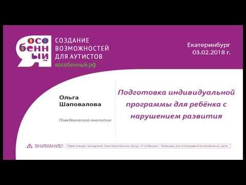 """Шаповалова Ольга, АВА. """"Подготовка индивидуальной программы для ребёнка с нарушением развития"""""""