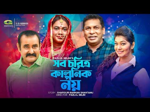 Shob Charitro Kalponik Noy   Bangla HD Natok   ft Mosharraf Karim , Jui Karim , Shamim Zaman