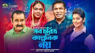 Shob Charitro Kalponik Noy | Bangla HD Natok | ft Mosharraf Karim , Jui Karim , Shamim Zaman