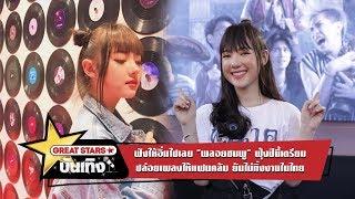 """ฟังให้อิ่มไปเลย """"พลอยชมพู"""" ฟุ้งปีนี้เตรียมปล่อยเพลงให้แฟนคลับ ยันไม่ทิ้งงานในไทย"""