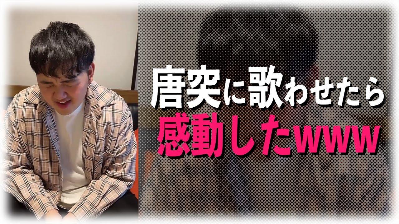 【#shorts】唐突に歌わせたらめちゃくちゃ感動したwww