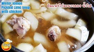 eng sub วิธีทำให้ ต้มแฟงไก่มะนาวดองน้ำใสๆ  l how  to make winter melon menu for  yummy !!