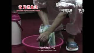 Centennial Project Practice for Health: Foot Bath to Improve Circulation Method 5/10百岁工程养生法浴足活血法5/10