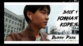BURRY PARK:  Южная Корея, Универ, фото