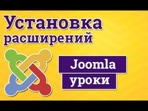 Расширения Joomla - установка