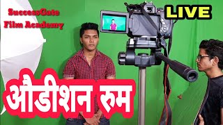 AUDITION ROOM | BOLLYWOOD AUDITIONS |Auditions TRAINING | SuccessGate Film Academy