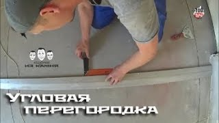 Как сделать угловую перегородку из гипсокартона