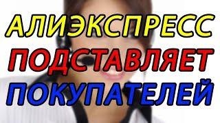 видео Нет информации об отслеживании посылки с Алиэкспресс, временно недоступна на Почте России: причины. Что делать, если нет информации об отправлении на Почте России?