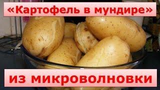 Картофель в мундире в микроволновке или как быстро варить картошку(Картофель в мундире из микроволновки – все просто и достаточно быстро! 00:52 Что нам понадобится? 03:05 Скольк..., 2016-01-06T14:07:13.000Z)