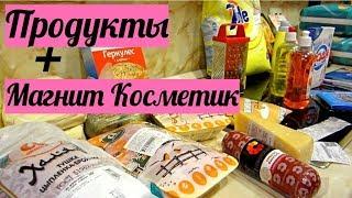 Закупка продуктов и бытовой химии. Магнит Косметик. Что мы едим. Бюджетная закупка.