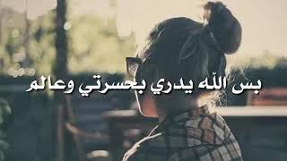 من يوم احبه وهو مو فاهم _ مع الكلمات