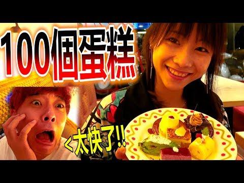 大胃女王挑戰吃100個蛋糕!同步公開驚人的休息方式…!?