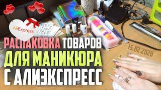 Распаковка посылок с AliExpress, товары для ногтей и маникюра 15. 02. 2020