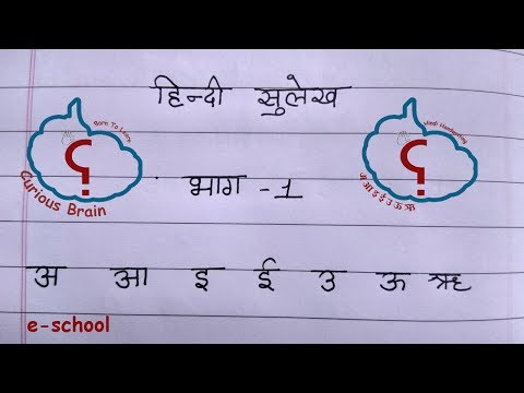 Hindi handwriting lesson 1 | हिंदी अक्षर लेखन अ से ऋ तक | Method to write Devanagari letters